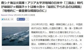 news南シナ海は火薬庫!アジア太平洋地域の日米中「三国志」時代が幕開け=韓国ネットは戦々恐々「最初にやられるのは韓国」「地理的に一番重要な韓国なのに」