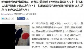 news朝鮮時代の戸籍資料、京都の美術館で発見=韓国ネット「日本人は戸籍まで盗んだの?」「経済成長も他の国の資源を盗んだからできたんだろう」