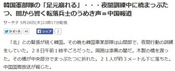 news韓国軍部隊の「足元崩れる」・・・夜間訓練中に橋まっぷたつ、闇から響く転落兵士のうめき声=中国報道