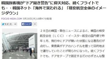 """news韓国旅客機が""""ドア開き警告""""に仰天対応、続くフライトでも・・韓国ネット「海外で笑われる」「格安航空全体のイメージダウン」"""