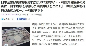 news日本企業好調の原因は円安だけではない・・韓国貿易協会の分析に「日本崩壊と予想した専門家はどこに?」「韓国企業も体質改善に力を…」―韓国ネット