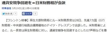 news通貨安競争回避を=日米財務相が会談