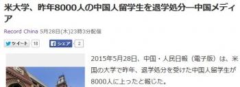 news米大学、昨年8000人の中国人留学生を退学処分―中国メディア