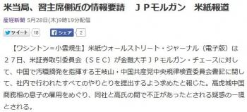 news米当局、習主席側近の情報要請 JPモルガン 米紙報道