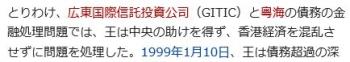 wiki王岐山2