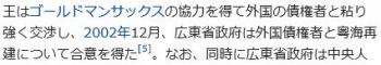 wiki王岐山3