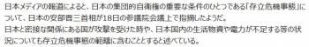 中国人「日本鬼子の略奪行為が心配で眠れない…」「日本は好戦的すぎる」 安倍首相が新安保法案でフルボッコに?