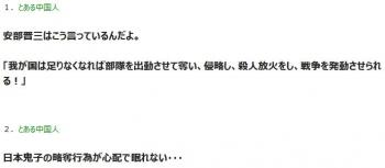 中国人「日本鬼子の略奪行為が心配で眠れない…」「日本は好戦的すぎる」 安倍首相が新安保法案でフルボッコに?2