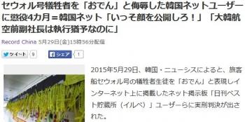 newsセウォル号犠牲者を「おでん」と侮辱した韓国ネットユーザーに懲役4カ月=韓国ネット「いっそ顔を公開しろ!」「大韓航空前副社長は執行猶予なのに」