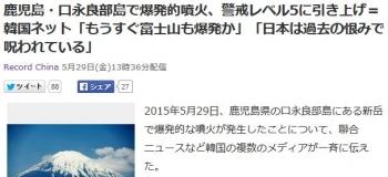 news鹿児島・口永良部島で爆発的噴火、警戒レベル5に引き上げ=韓国ネット「もうすぐ富士山も爆発か」「日本は過去の恨みで呪われている」