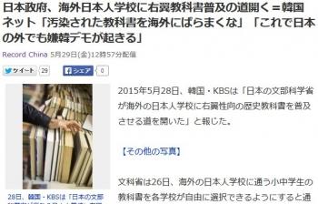 news日本政府、海外日本人学校に右翼教科書普及の道開く=韓国ネット「汚染された教科書を海外にばらまくな」「これで日本の外でも嫌韓デモが起きる」