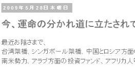 tok今、運命の分かれ道に立たされてる事に気が付かない日本人