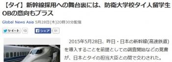 news【タイ】新幹線採用への舞台裏には、防衛大学校タイ人留学生OBの意向もプラス