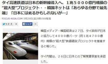"newsタイ高速鉄道は日本の新幹線導入へ、1兆5000億円規模の""超大型""プロジェクト・・韓国ネットは「あらゆる分野で最先端」「日本には劣るかもしれないが…」"