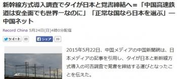 news新幹線方式導入調査でタイが日本と覚書締結へ=「中国高速鉄道は安全面でも世界一なのに」「正常な国なら日本を選ぶ」―中国ネット