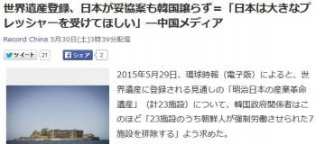 news世界遺産登録、日本が妥協案も韓国譲らず=「日本は大きなプレッシャーを受けてほしい」―中国メディア