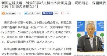 news新国立競技場、舛添知事が文科省の計画見直し説明断る 森組織委会長「知事の資格ない」