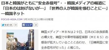 """news日本と韓国がともに""""安全赤信号""""・・韓国メディアの報道に「日本のは防げないが…」「世界の人が韓国を恨むことに…」―韓国ネット"""