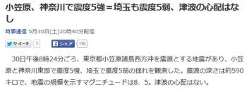 news小笠原、神奈川で震度5強=埼玉も震度5弱、津波の心配はなし