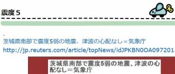 ten茨城県南部で震度5弱の地震