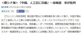 news<南シナ海>「中国、人工島に兵器」…豪報道 米が批判