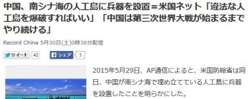 news中国、南シナ海の人工島に兵器を設置=米国ネット「違法な人工島を爆破すればいい」「中国は第三次世界大戦が始まるまでやり続ける」