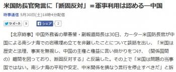 news米国防長官発言に「断固反対」=軍事利用は認める―中国