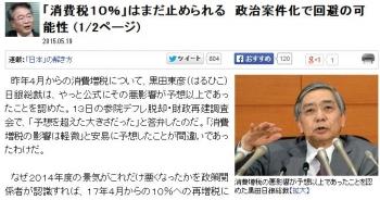 news「消費税10%」はまだ止められる 政治案件化で回避の可能性