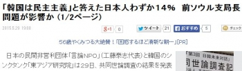 news「韓国は民主主義」と答えた日本人わずか14% 前ソウル支局長問題が影響か