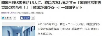 news韓国MERS患者が13人に、終息の兆し見えず=「国家非常事態宣言の発令を!」「韓国が滅びる…」―韓国ネット