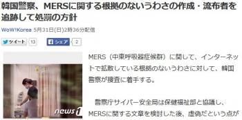 news韓国警察、MERSに関する根拠のないうわさの作成・流布者を追跡して処罰の方針