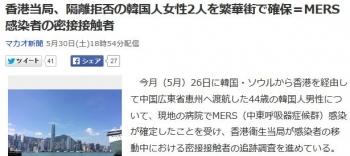 news香港当局、隔離拒否の韓国人女性2人を繁華街で確保=MERS感染者の密接接触者