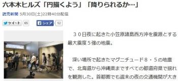 news六本木ヒルズ「円描くよう」「降りられるか…」