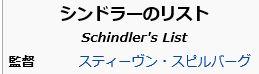 wikiシンドラーのリスト1