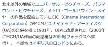 wikiユナイテッド・インターナショナル・ピクチャーズ