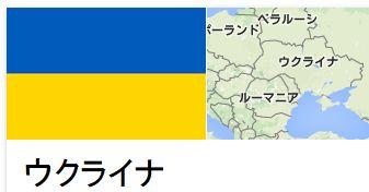 seaウクライナ