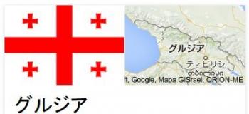 seaグルジア