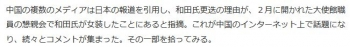 "news日本が在中国大使館公使を""女装""で更迭!?わずか8か月で帰国、中国ネットは「日本人にとって普通では?」「民主国家じゃないの?」"