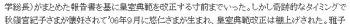 鎌倉節氏と神社本庁が大反対2