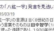 tok田中智學