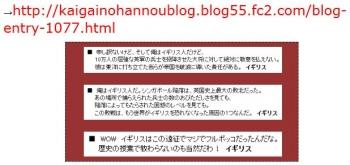 tenkaigainohannoublog.jpg
