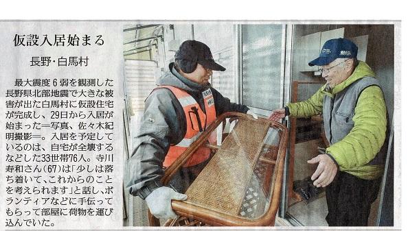 12月30日読売新聞記事
