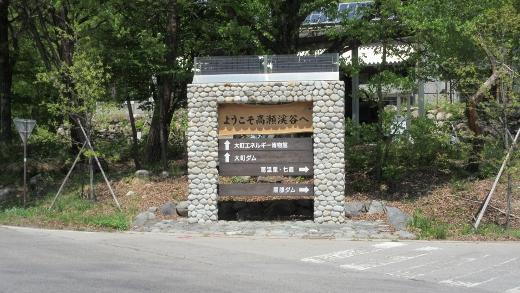大町ダムバイクラン行程写真 (6) (520x293)