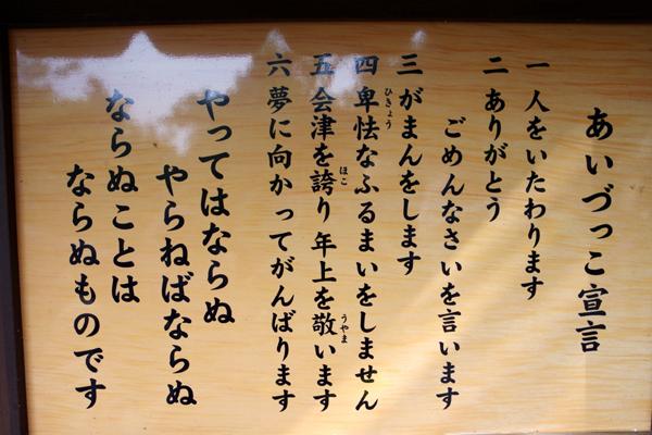 飯盛山03