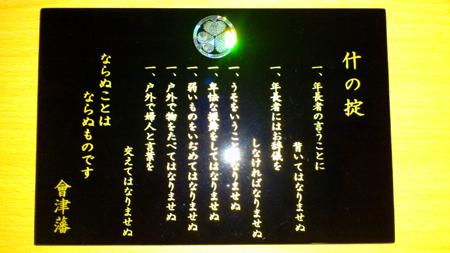 飯盛山34