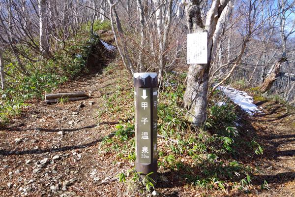 甲子山12