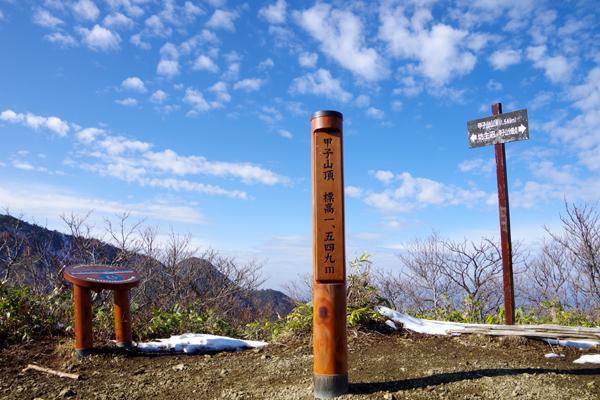 甲子山15