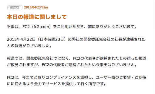 本日の報道fc-2_2