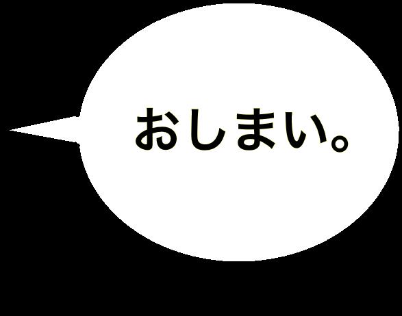 吹き出し−2