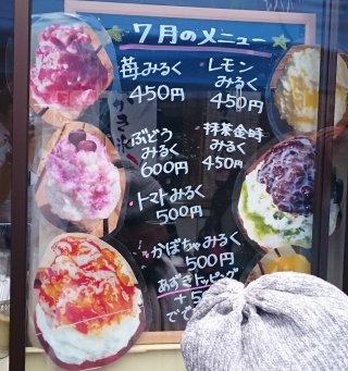 s五代目かき氷2